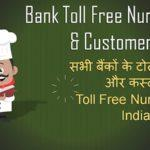 Bank Toll free Number Customer Care – All Indian Bank Toll Free Numbers