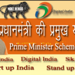 Pradhan Mantri Yojana Schemes – PM Modi Yojana in Hindi