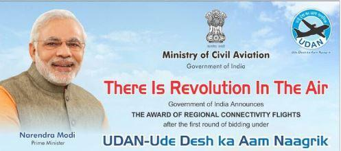 Udan Scheme in Hindi