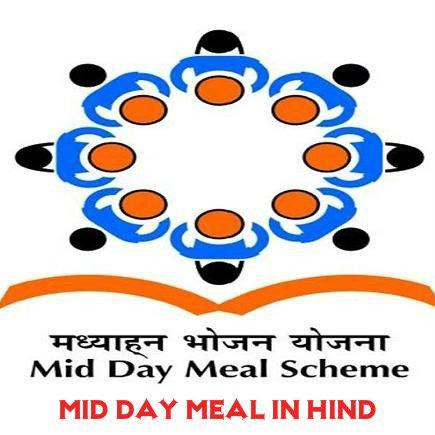 mid day meal in hindi