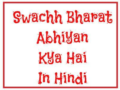 swachh bharat abhiyan in hindi