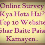 Surveys for Cash Only – Online Survey Kya Hota Hai? वेबसाइट