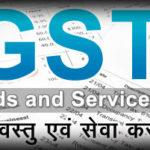 GST Latest News In Hindi