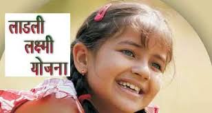 Ladli Laxmi Yojana Details in Hindi