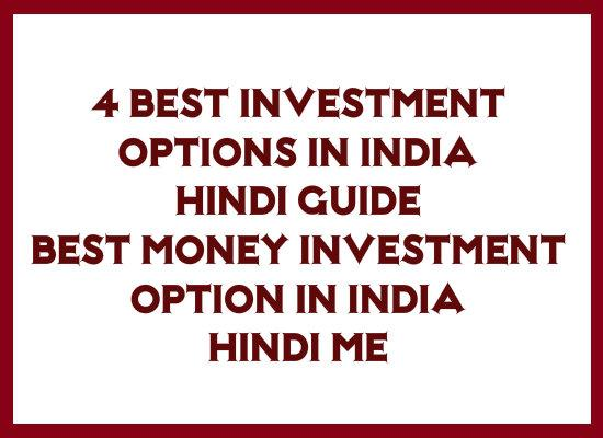 best investment options hindi