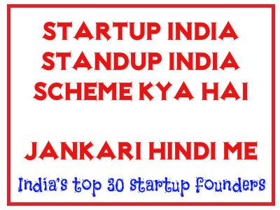 start up india in hindi