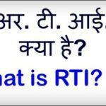 Right to Information act in Hindi