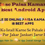 Paisa Kamane Ke 18 Best Android Apps