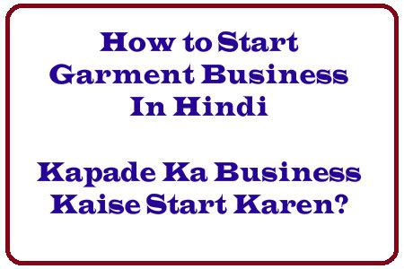 kapde ka business