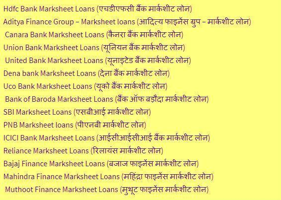 marksheet loan sbi in hindi