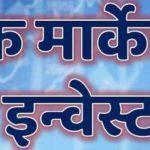 How to Invest Money in Share Market in Hindi