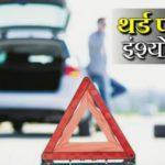 Third Party Insurance Meaning in Hindi