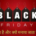 Black Friday Kya Hota Hai