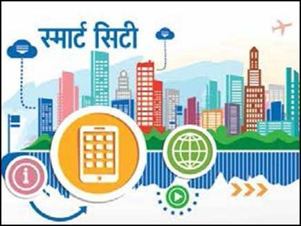 Smart City Mission in Hindi